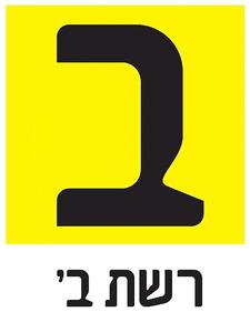 Reshet Bet
